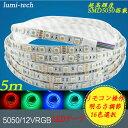 LED RGBテープライトSMD5050●5M+ACアダプター +【調光器 セット】◆5050-RGB-調色セット LED テープライト