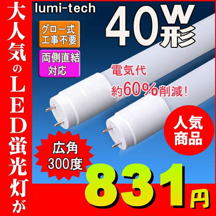 led蛍光灯 40w 広角300度 led 蛍光灯 40w形 直管蛍光灯 ledライト 直管 直管型 直管形 120cm led蛍光灯 40w型 led蛍光灯 40w 直管