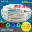 LED RGBテープライトSMD5050●【防水】●5M+ACアダプター +【調光器 セット】◆P5050-RGB-調色セット