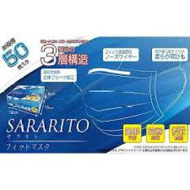 【1-2営業日で発送![在庫あり] 安心の国内発送】[50枚入 × 5箱セット]不織布 マスク SARARITO フィットマスク(使い切りタイプ)