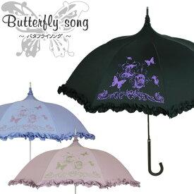 【セール 47%OFF】傘 レディース傘 パゴダ傘(かさ 雨傘)| Butterfly song(バタフライソング)【フリル かわいい おしゃれ】