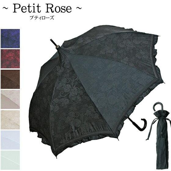 日傘 折りたたみ日傘 パゴダ日傘 晴雨兼用 UVカット | Petit Rose(プティローズ)【UVカット フリル かわいい おしゃれ】