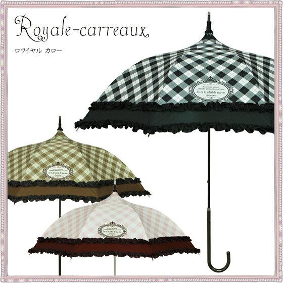 傘 レディース傘 パゴダ傘 晴雨兼用(かさ 雨傘)| Royale-carreaux(ロワイヤル カロー)【UVカット フリル かわいい おしゃれ】