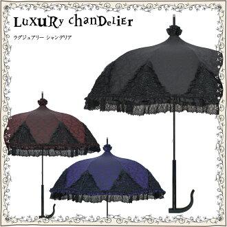 遮陽傘佛塔遮陽傘晴雨兼用| luxury-chandelier(奢華的吊燈)