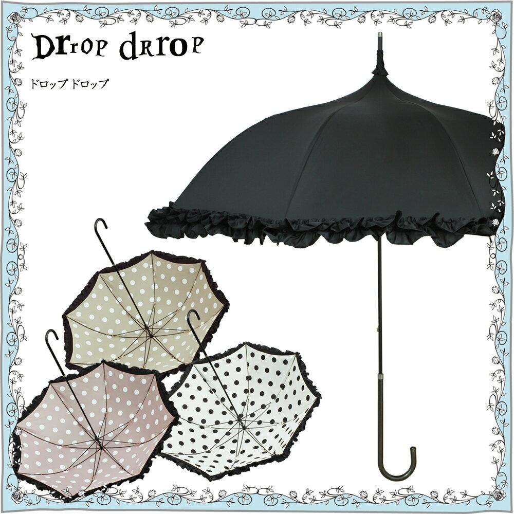 傘 レディース傘 パゴダ傘 晴雨兼用(かさ 雨傘)| drrop-drrop(ドロップ ドロップ)【UVカット フリル かわいい おしゃれ】