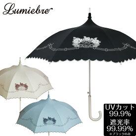 【セール 30%OFF】傘 日傘 遮光 レディース パゴダ傘 晴雨兼用 ジャンプ傘 | charlotte garden(シャルロッテ ガーデン)【かわいい おしゃれ】