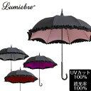完全遮光 100% UVカット 傘 日傘 レディース パゴダ 晴雨兼用 | bonbon+(ボンボン プラス)【フリル かわいい おしゃれ】