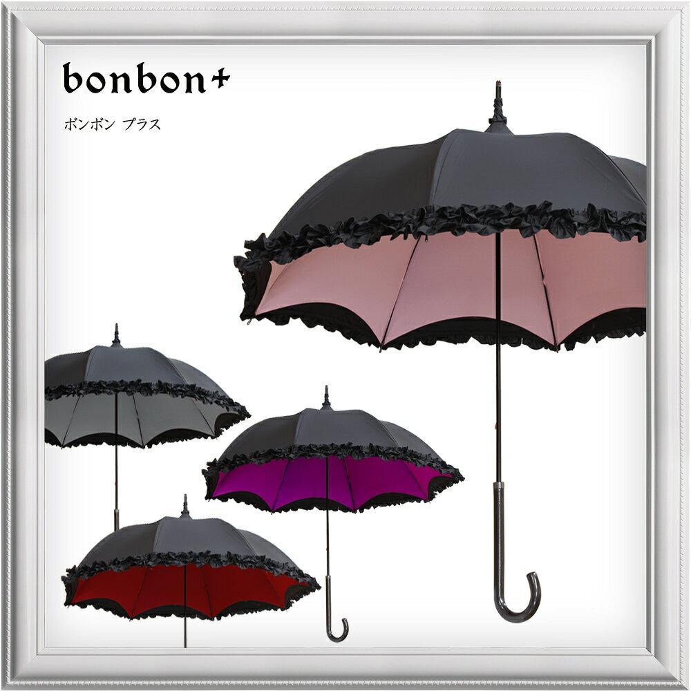【新商品】完全遮光 100% 傘 日傘 パゴダ傘 レディース 晴雨兼用   bonbon+(ボンボン プラス)【UVカット フリル かわいい傘 おしゃれ傘】