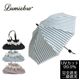 完全遮光 100% ミニ折りたたみ傘 レディース 日傘 パゴダ傘 晴雨兼用 UVカット 軽量 ストライプ | プチフェリーチェ プラス