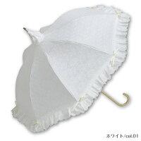 日傘レディースパゴダ日傘レースフリルかわいいギフト|グラスガーデン