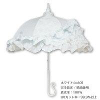 完全遮光日傘レディースパゴダ日傘晴雨兼用UVカットフリルかわいいギフト|ローズルーシュソンブル