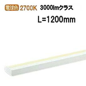 大光電機LED間接照明 逆位相調光タイプ DSY4393YWG(調光可能型)調光器別売工事必要