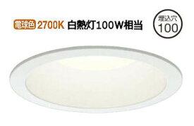 大光電機LEDダウンライト 逆位相調光タイプDDL5004YWG(調光可能型)調光器別売【DDL-5004YW代替品】工事必要
