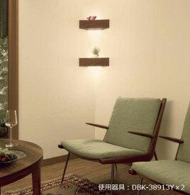 大光電機LEDブラケット DBK38913Y(非調光型)工事必要