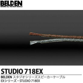 【BELDEN】STUDIO SERIES SPEAKER CABLESスタジオシリーズ・スピーカーケーブルEXシリーズSTUDIO 718EX 100m