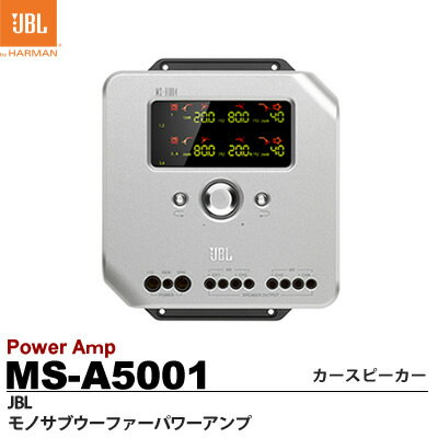【JBL】モノサブウーファーアワーアンプ定格出力:500W×1(4/2Ω)重量:2.5kgMS-A5001お取り寄せ商品