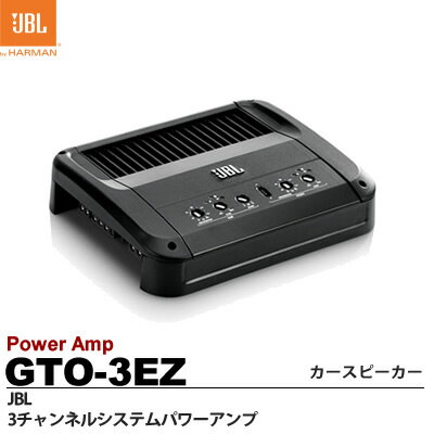 【JBL】3チャンネルシステムパワーアンプ定格出力:50W×2(4Ω)、350W×1(4Ω)GTO-3EZ お取り寄せ商品