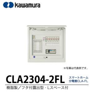 【カワムラ】スマートホーム分電盤 CLA-FL樹脂製/フタ付露出型/Lスペース/主幹ブレーカELB2P30A分岐回路数4分岐スペース数2機器スペースなしCLA2304-2FL
