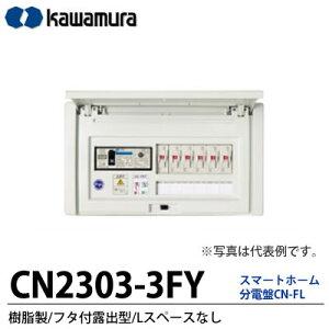 【カワムラ】スマートホーム分電盤 CN-FY樹脂製/フタ付露出型/Lスペースなし主幹ブレーカELB2P30A分岐回路数3分岐スペース数3CN2303-3FY