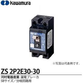 【カワムラ】河村電器産業漏電ブレーカ(SBサイズ/分岐回路用)フレーム/30AF(極数・素子数:2P2E)ZS2P2E30-30