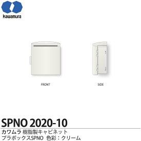 【カワムラ】河村電器産業樹脂製キャビネットプラボックスSPNOプラスチック製屋外用/木製基盤(15mm方眼目盛付)色彩:クリーム SPNO2020-10