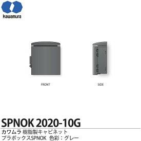 【カワムラ】河村電器産業樹脂製キャビネットプラボックスSPNOKプラスチック製屋外用/木製基盤(15mm方眼目盛付)シリンダーキー付色彩:グレー SPNOK2020-10G