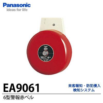 【Panasonic】6型警報赤ベルEA9061
