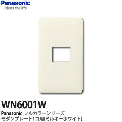 【Panasonic】フルカラーシリーズモダンプレート1コ用WN6001W