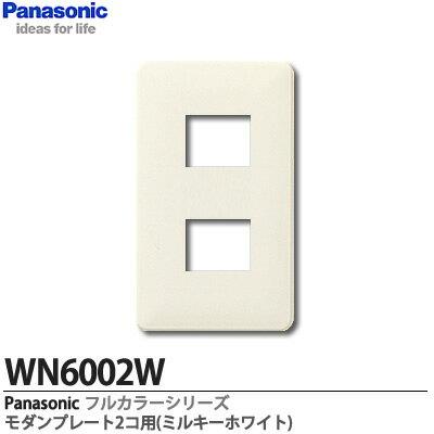 【Panasonic】フルカラーシリーズモダンプレート2コ用WN6002W
