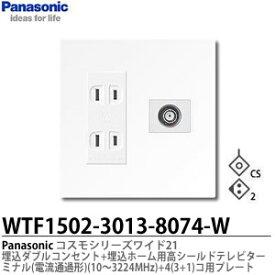 【Panasonic】パナソニックコスモシリーズワイド21(TV端子・プレート組み合わせセット)埋込ダブルコンセント+埋込ホーム用テレビターミナル+コンセントプレート4(3+1)コ用ホワイトWTF1502-3013-8074-W