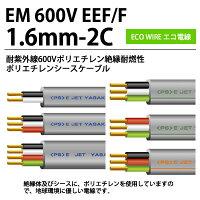 【エコ電線】耐紫外線600Vポリエチレン絶縁耐燃性ポリエチレンシースケーブル平形EM600VEEF/F1.6-2C100m
