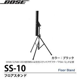 【BOSE】フロアスタンドSS-10カラー:ブラック1個メーカーお取り寄せ