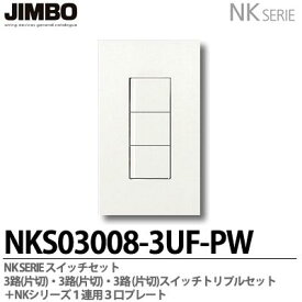 【JIMBO】NKシリーズスイッチ・プレート組合わせセット3路(片切)・3路(片切)・3路(片切)スイッチトリプルセット+1連用3口プレート色:ピュアホワイトNKS03008-3UF-PW