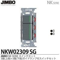 【JIMBO】NKシリーズ配線器具NKシリーズ適合器具3路ガイド付きスイッチシングルセットNKW01009(PW)