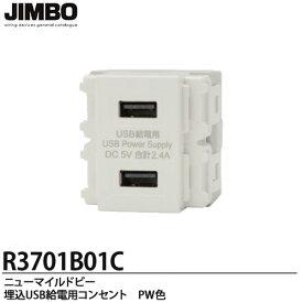 【JIMBO】神保電器ニューマイルドビーシリーズ埋込USB給電用コンセントPW色R3701B01C