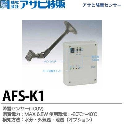 【アサヒ特販】アサヒ降雪センサーAC100V(消費電力6.8W)使用環境:-20℃〜40℃検知方法:水分・外気温・地温(オプション)AFS-K1