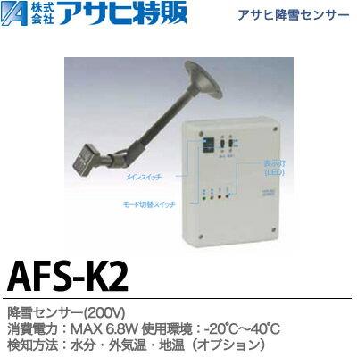 【アサヒ特販】アサヒ降雪センサーAC200V(消費電力6.8W)使用環境:-20℃〜40℃検知方法:水分・外気温・地温(オプション)AFS-K2