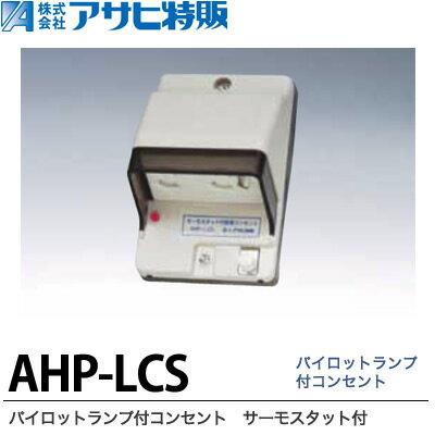 【アサヒ特販】パイロットランプ付コンセントサーモスタット付定格電圧:100V定格電流:7A不可容量:0.7kw構造:接地防雨型接続方式:引掛型AHP-LCS