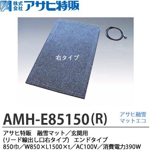 【アサヒ特販】アサヒ融雪マット エコ玄関用(リード線出し口右タイプ)850巾W850×L1,500×t17AC100V(消費電力390W)AMH-E85150R