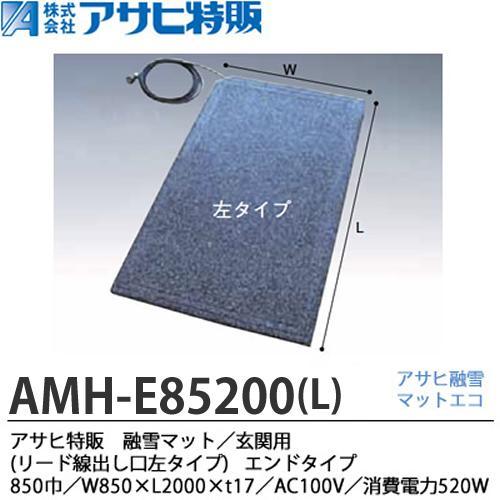 【アサヒ特販】アサヒ融雪マット エコ玄関用(リード線出し口左タイプ)850巾W850×L2,000×t17AC100V(消費電力520W)AMH-E85200L