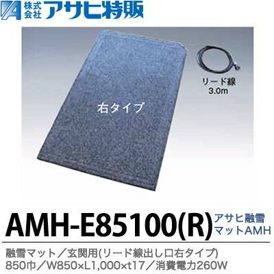 【アサヒ特販】アサヒ融雪マット エコ玄関用(リード線出し口右タイプ)850巾W850×L1,000×t17AC100V(消費電力180W)AMH-E85100R