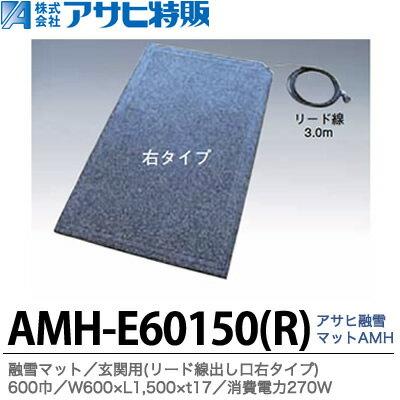 【アサヒ特販】アサヒ融雪マット エコ玄関用(リード線出し口右タイプ)600巾W600×L1,500×t17AC100V(消費電力180W)AMH-E60150R