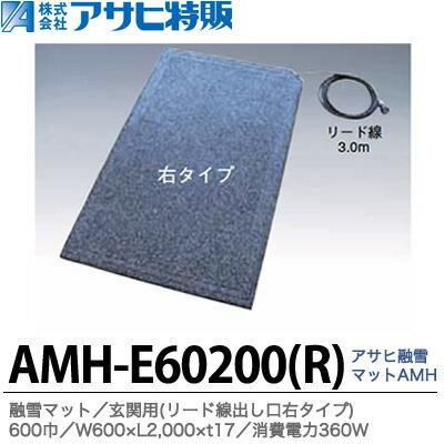 【アサヒ特販】アサヒ融雪マット エコ玄関用(リード線出し口右タイプ)600巾W600×L2,000×t17AC100V(消費電力360W)AMH-E60200R