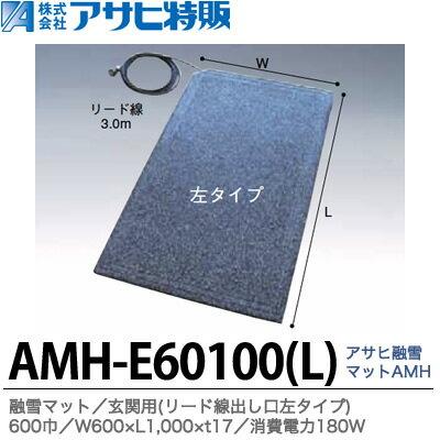 【アサヒ特販】アサヒ融雪マット エコ玄関用(リード線出し口左タイプ)600巾W600×L1,000×t17AC100V(消費電力180W)AMH-E60100L