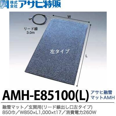【アサヒ特販】アサヒ融雪マット エコ玄関用(リード線出し口左タイプ)850巾W850×L1,000×t17AC100V(消費電力260W)AMH-E85100L