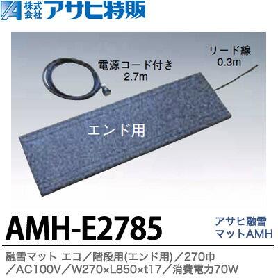【アサヒ特販】アサヒ融雪マット エコ階段用(エンド用)270巾W270×L850×t17AC100V(消費電力70W)電源コード2.7m付AMH-E2785