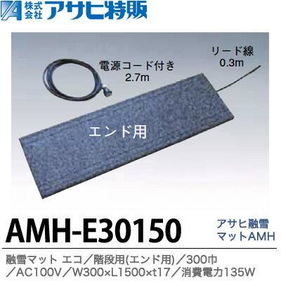 【アサヒ特販】アサヒ融雪マット エコ階段用(エンド用)300巾W300×L1,500×t17AC100V(消費電力135W)電源コード2.7m付AMH-E30150