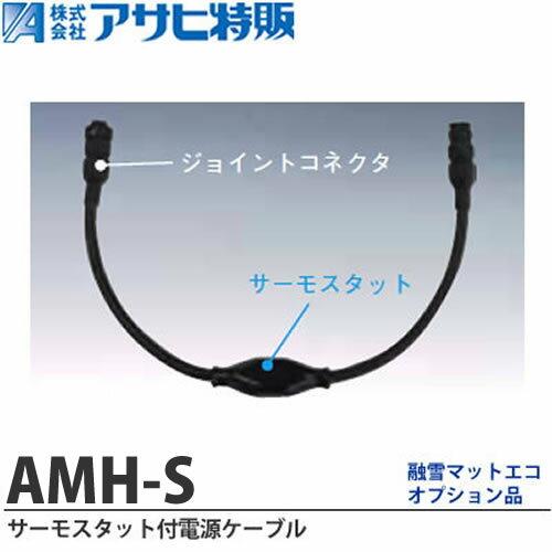 【アサヒ特販】アサヒ融雪マットエコオプションサーモスタット付電源ケーブルAMH-S