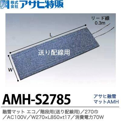 【アサヒ特販】アサヒ融雪マット エコ階段用(送り配線用)270巾W270×L850×t17AC100V(消費電力70W)AMH-S2785
