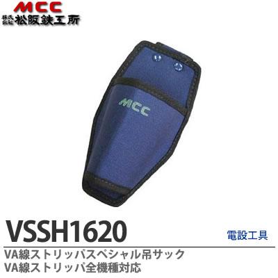 【MCC】VAストリッパスペシャル吊サックVA線ストリッパ全機種対応質量0.05kgVSSH1620